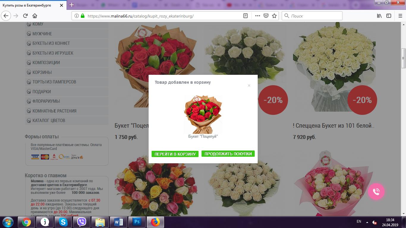 Службы заказа и доставки цветов киев, цветов лисичанск букет